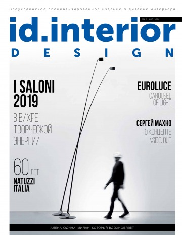 ID_interior_cover_may